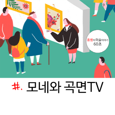 [포스트] 모네와 곡면TV