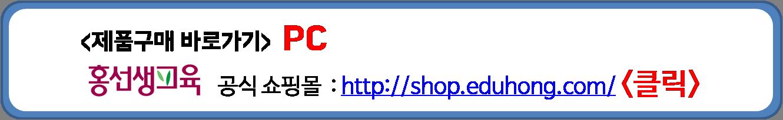 워드프레스_홍선생교육쇼핑몰