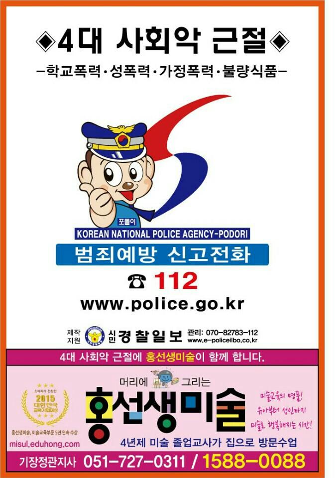 """[부산 연합] """"4대 사회악 근절"""" 포스터"""