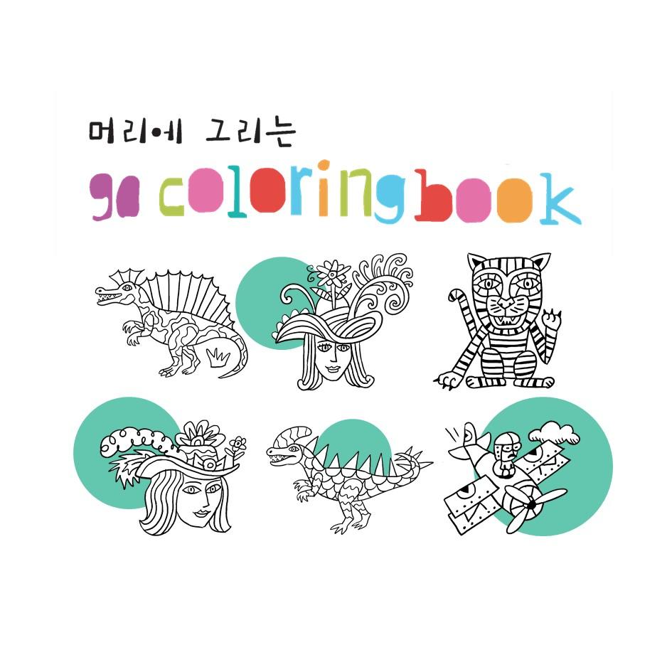 Go coloringbook