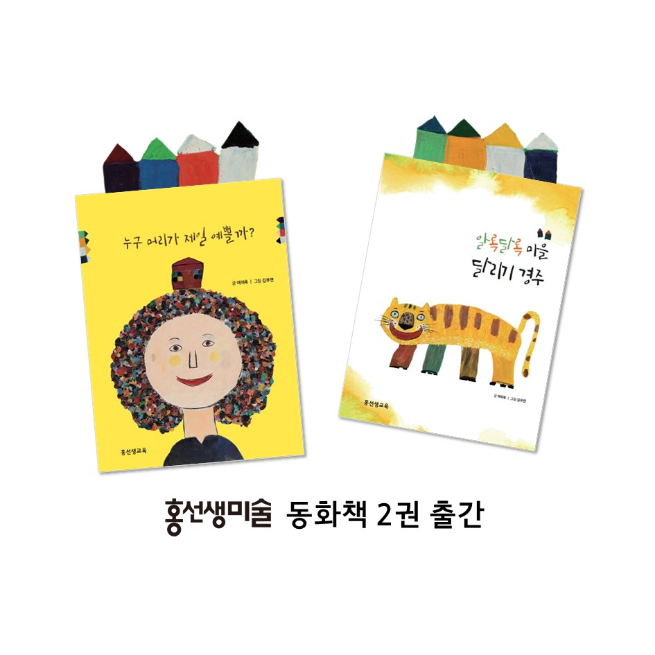 홍선생미술 동화책