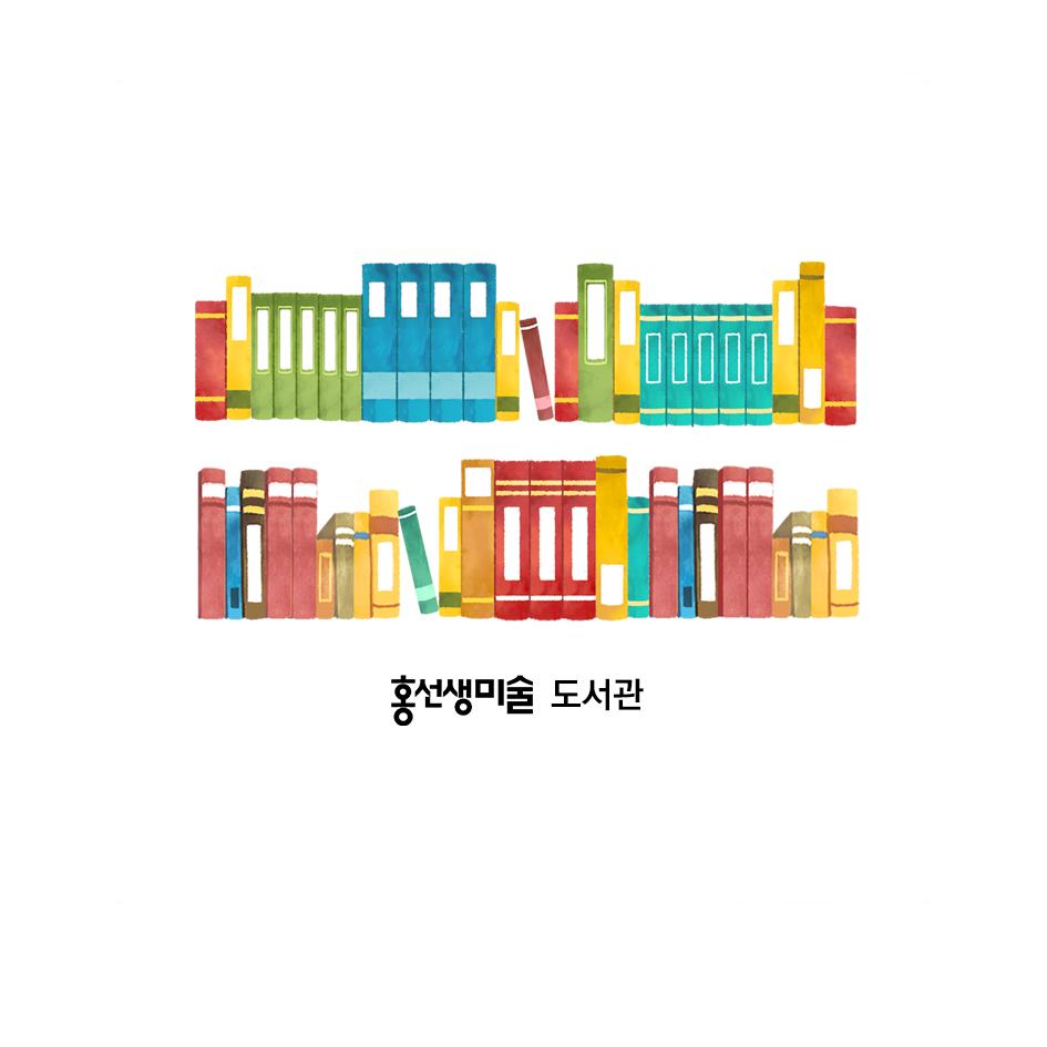 홍선생미술 도서관